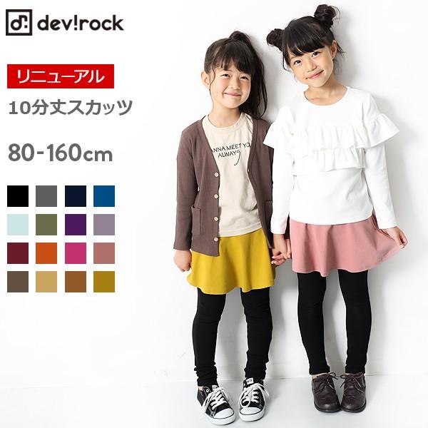 【送料無料】 子供服 スカッツ スカート キッズ ...