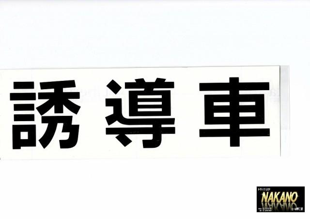 ☆カッティングステッカー 誘導車 黒 代行アンド...