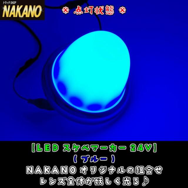 NAKANOオリジナル LED SUKEBE(スケベー)バスマ...