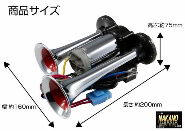 ☆電子 ポンプヤンキーホーン 24V