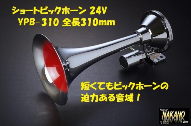 短くても大迫力 ショートビックホーン 24V 310m...