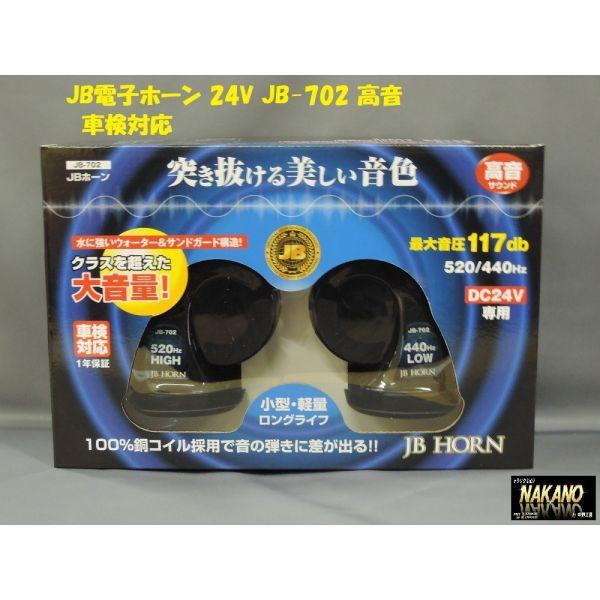 ☆JB電子ホーン 24V JB-702 高音 突き抜ける美し...