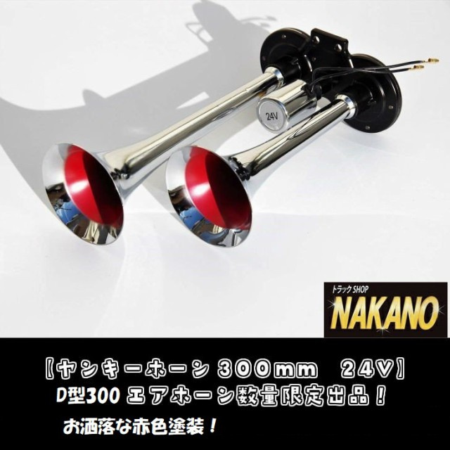 ☆D型 ヤンキーホーン300mm 24V YP300D お洒落...