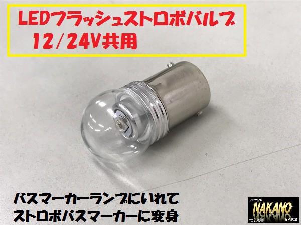 LED電球タイプ点滅バルブ(ストロボ) G18タ...