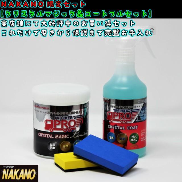 NAKANO限定セット【クリスタルマジック&コート&...