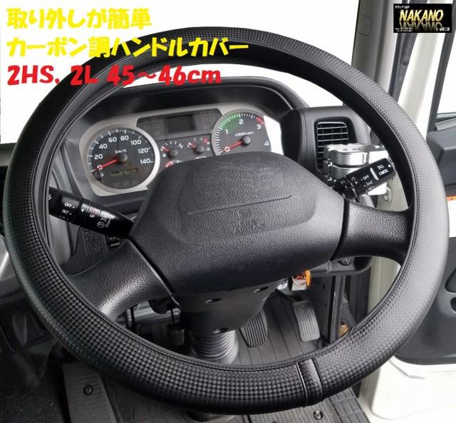ハンドルカバー 2HS,2L 45〜46cm トラック用ネオ...