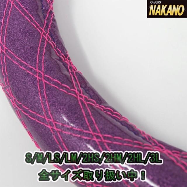 NAKANO ハンドルカバー ラメ/紫W糸ピンク 軽自動...