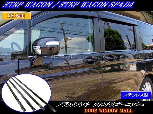BRIGHTZ ステップワゴンスパーダ RK5 RK6 超鏡面...
