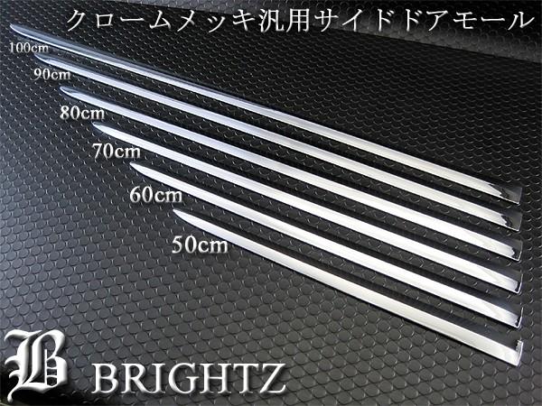 BRIGHTZ サイズ選択可能 汎用クロームメッキサイ...