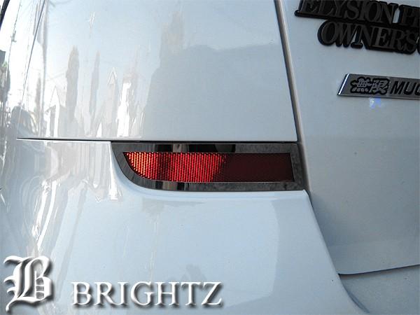 BRIGHTZ エリシオンプレステージ RR1 RR2 RR5 RR6...