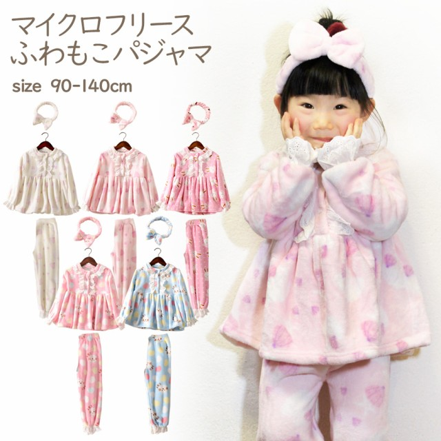 【送料無料】【即納】子供服 もこもこパジャマ 女...