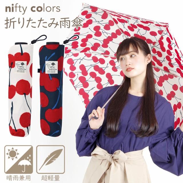 チェリー 折りたたみ傘 レディース 晴雨兼用 折りたたみ 日傘 雨傘 両用 さくらんぼ UVカット