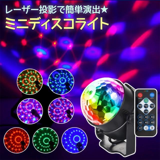 ディスコライト ミラーボール パーティー ライト LED おもちゃ プレゼント ギフト クリスマス
