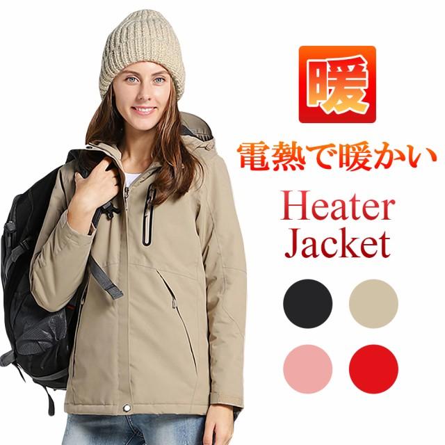 電熱ジャケット 充電式 レディース ヒーター内臓ジャケット 発熱 あったか モバイルバッテリー付き 送料無料 即納