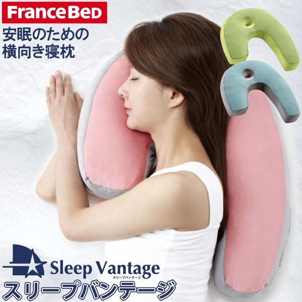 フランスベッド 横向き寝まくら スリープバンテー...