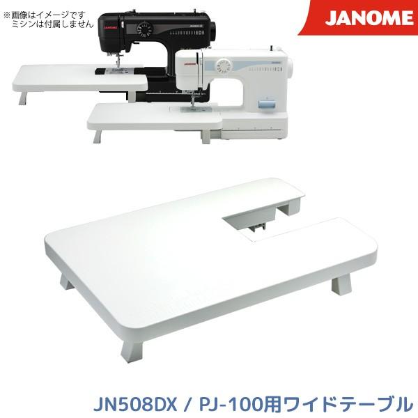 ジャノメ ミシン JN508DX PJ-100用 ワイドテーブ...