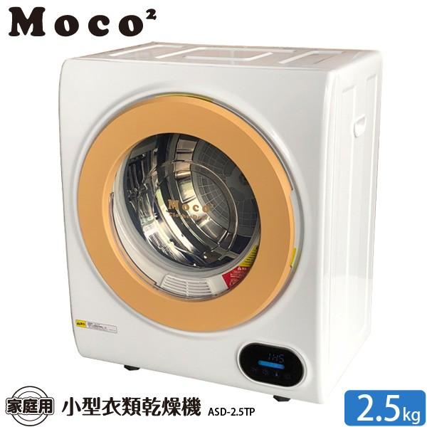 アルミス 衣類乾燥機 moco2 clothes Dryer ASD-2...