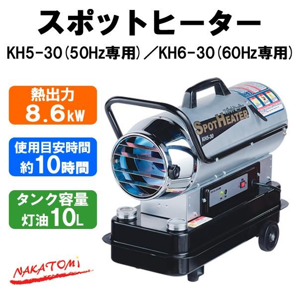 ナカトミ スポットヒーター KH5-30/KH6-30 ジェ...