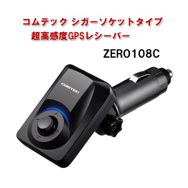 コムテック シガーソケットタイプ超高感度GPSレシ...