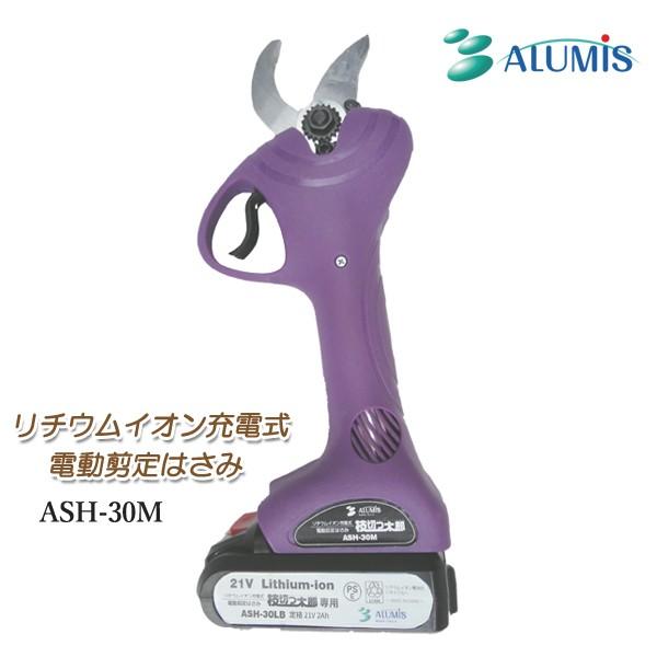 アルミス リチウムイオン充電式電動剪定はさみ AS...