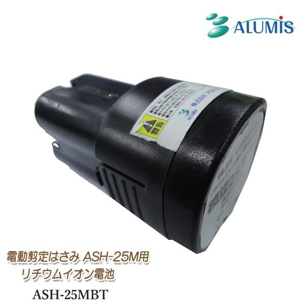 アルミス 電動剪定はさみ ASH-25M専用 リチウムイ...