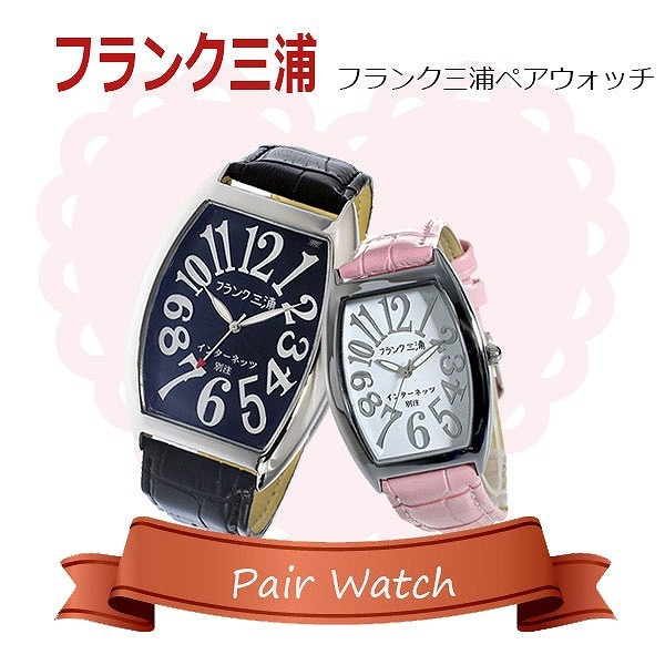 【ペアウォッチ】 ペア フランク三浦 腕時計 イン...