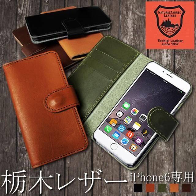 iPhone6 カバー 日本製 栃木レザー 手帳型iPhone...