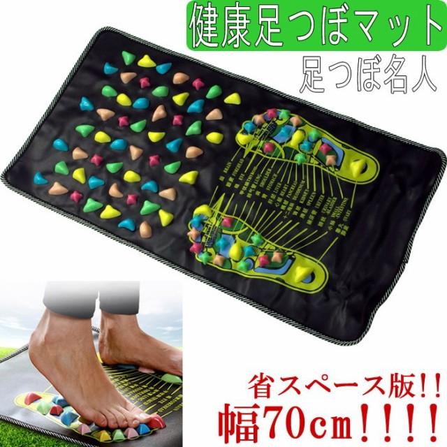 足つぼマット コンパクト 携帯用 マット 気持ちい...