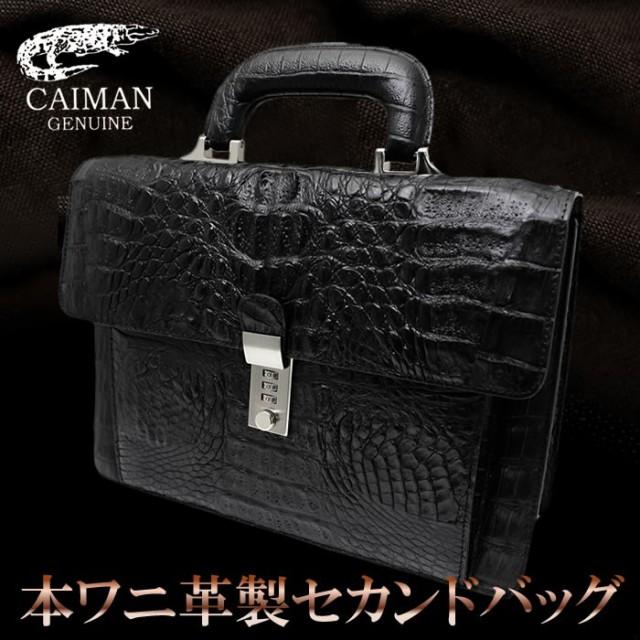 【送料無料】セカンドバッグ 鞄 メンズ かばん 本...