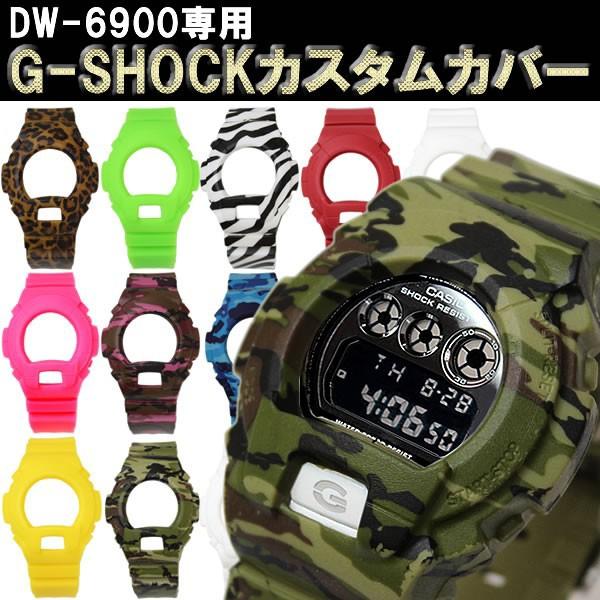 G-SHOCK DW-6900 カスタム カスタムベルト 替えベ...