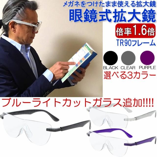 拡大鏡 ルーペ ブルーライトカット 1.6倍 眼鏡の...