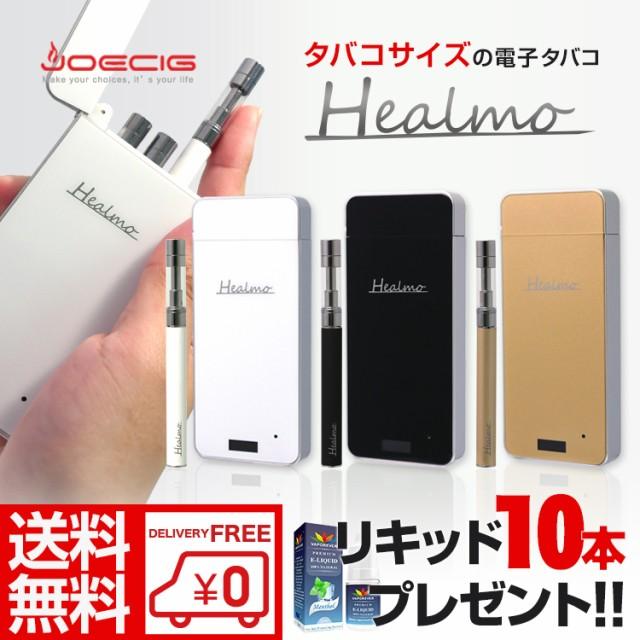電子タバコ リキッド セット JOECIG社 ヘルーモ ...