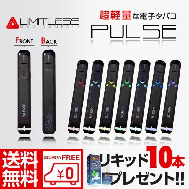 電子タバコ リキッド Limitless社製 PULSE(パル...