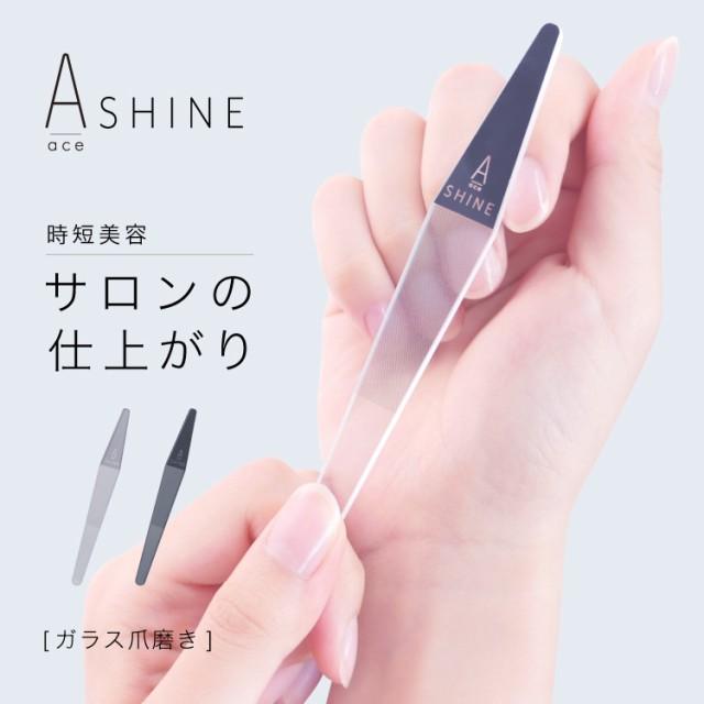 爪磨き ガラス 爪やすり 爪削り A SHINE つめ磨き...