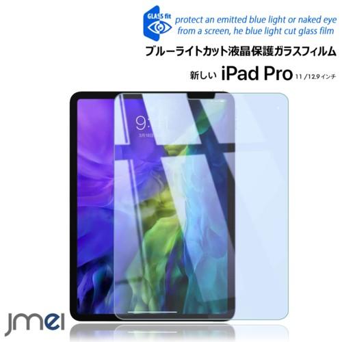 iPad Pro 11インチ ブルーライトカット ガラスフ...