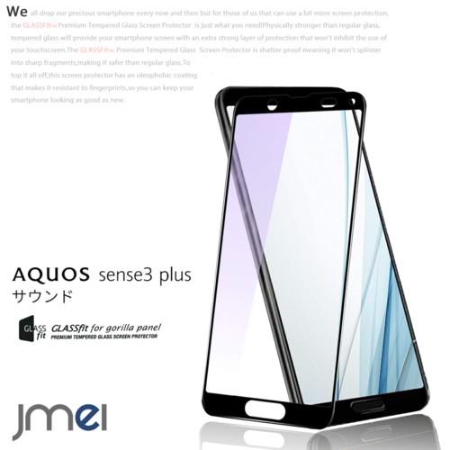AQUOS sense3 plus ガラスフィルム 3Dフルカバー ...