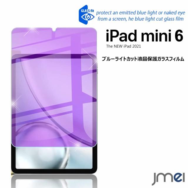 iPad mini6 ブルーライトカット ガラスフィルム ...