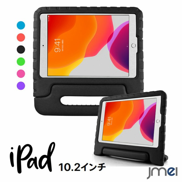 iPad 7 ケース 第7世代 キッズ EVA素材 2019 10.2...