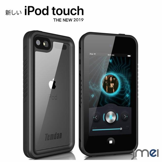 ipod touch 7 ケース 第7世代 第6世代 シンプル I...
