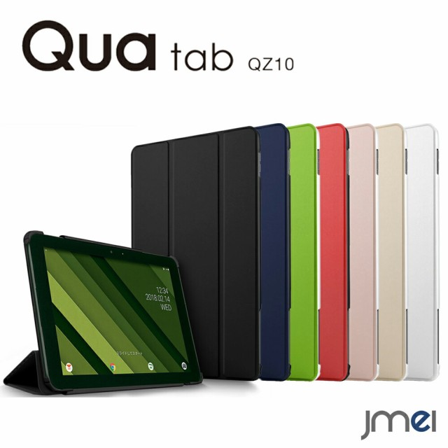 Qua tab QZ10 ケース KYT33 超薄型 超軽量 キュア...