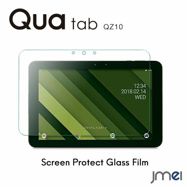 Qua tab QZ10 ガラス KYT33 耐指紋 撥油性 キュア...