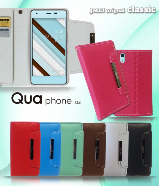 Qua phone QZ KYV44 ケース DIGNO V ケース 手帳 ...