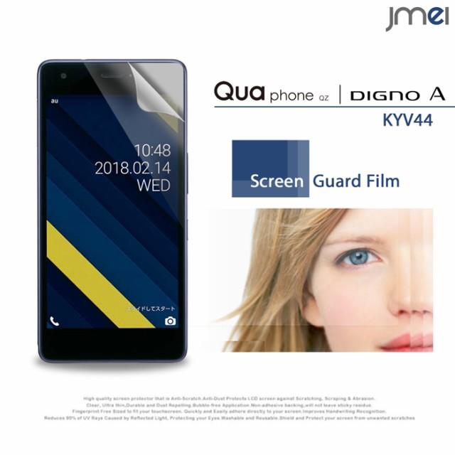 Qua phone QZ KYV44 ケース DIGNO V 2枚セット!...