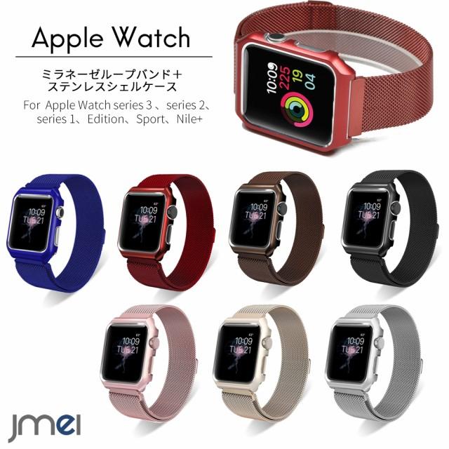 apple watch ミラネーゼループ ケース バンド 一...