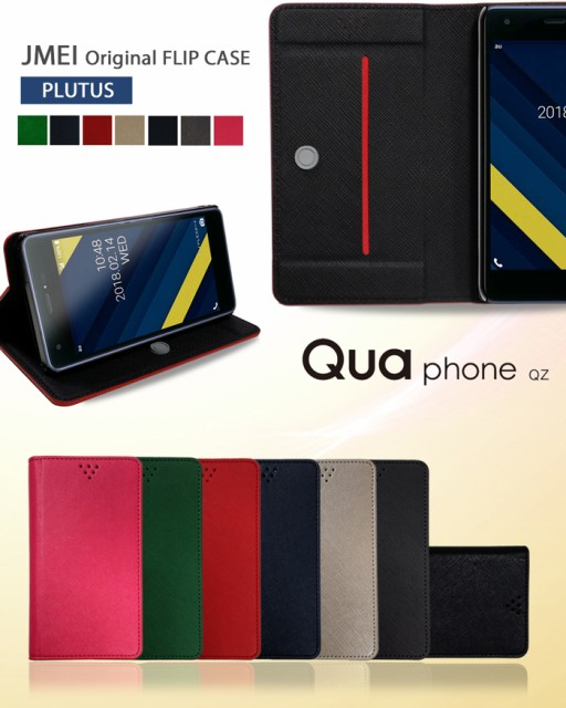 Qua phone QZ KYV44 ケース DIGNO V ケース 閉じ...
