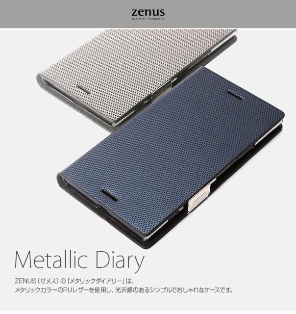 Xperia XZ1 SO-01K SOV36 ケース ZENUS Metallic ...