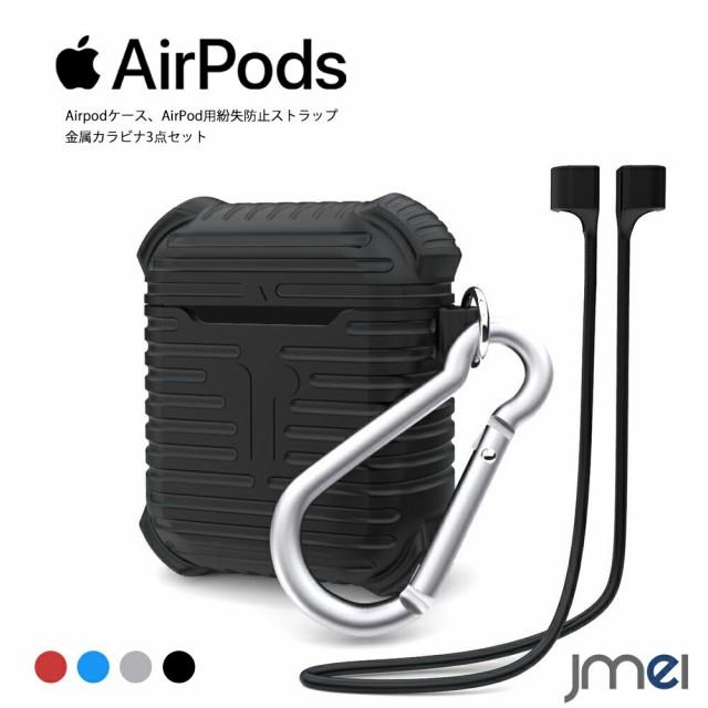 AirPods ケース スポーツ用ストラップ 高品質シリ...