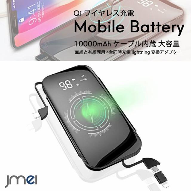 Qi ワイヤレス充電 ケーブル内蔵大容量バッテリー...
