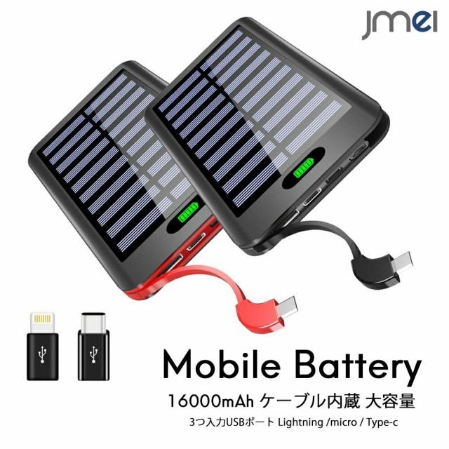 ケーブル内蔵大容量 モバイル バッテリー 大容量 ...