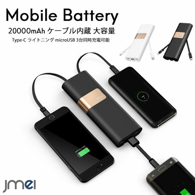 ケーブル内蔵大容量バッテリー モバイルバッテリ...